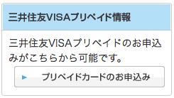プロミス visa