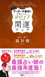 ゲッターズ飯田 2017